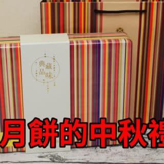 天成飯店集團2020典藏品味中秋禮盒