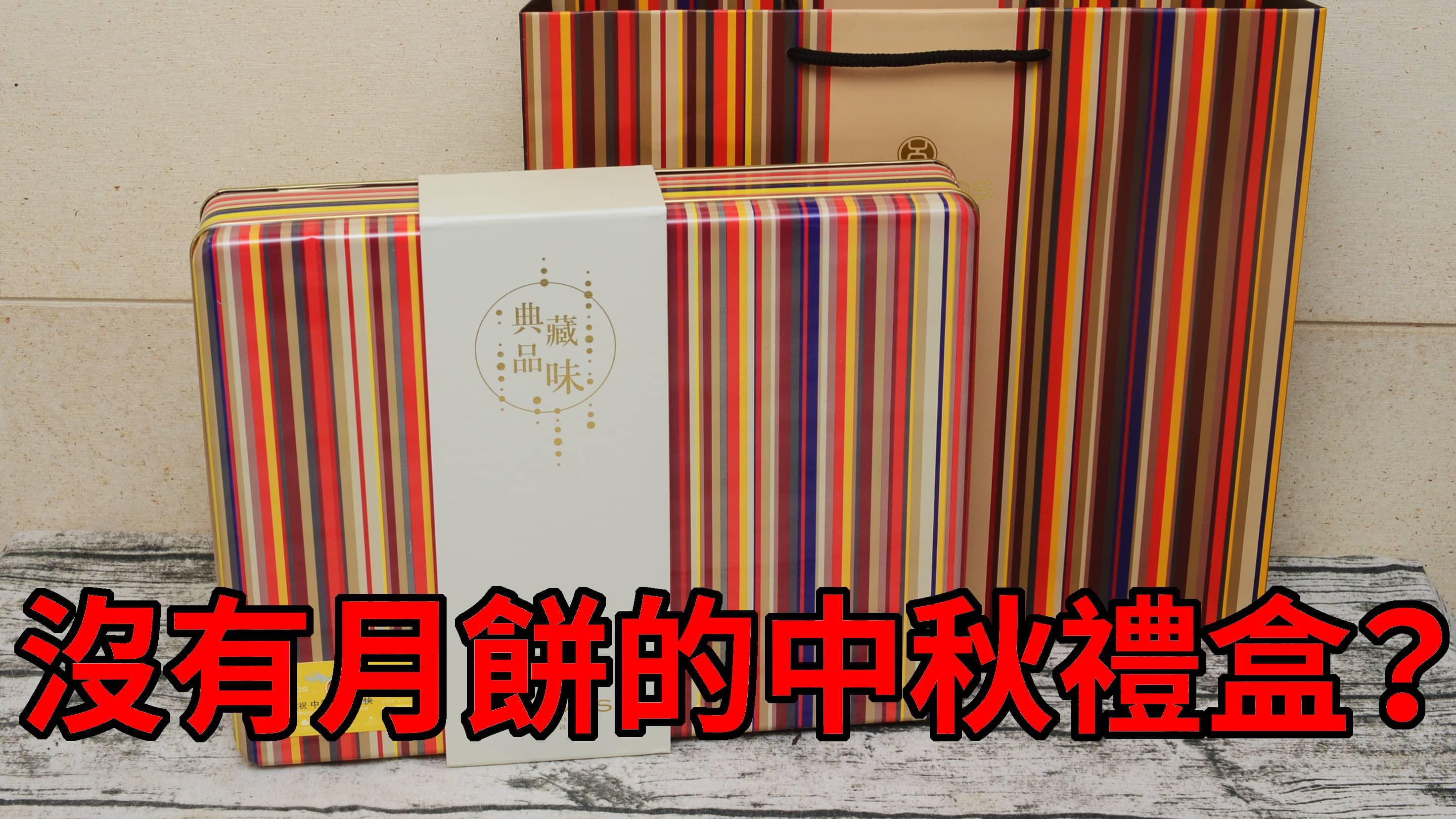 沒有月餅的天成飯店集團 2020 典藏品味中秋禮盒