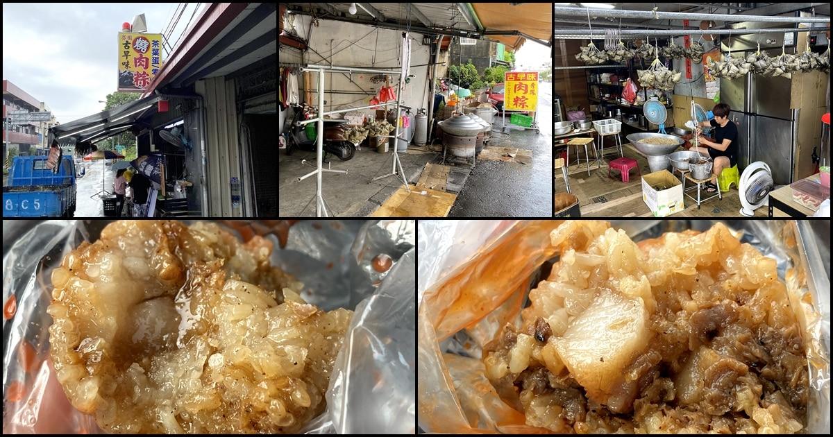 芬園肉粽 vs 秀鳳肉粽 彰化芬園鄉超人氣粽子店