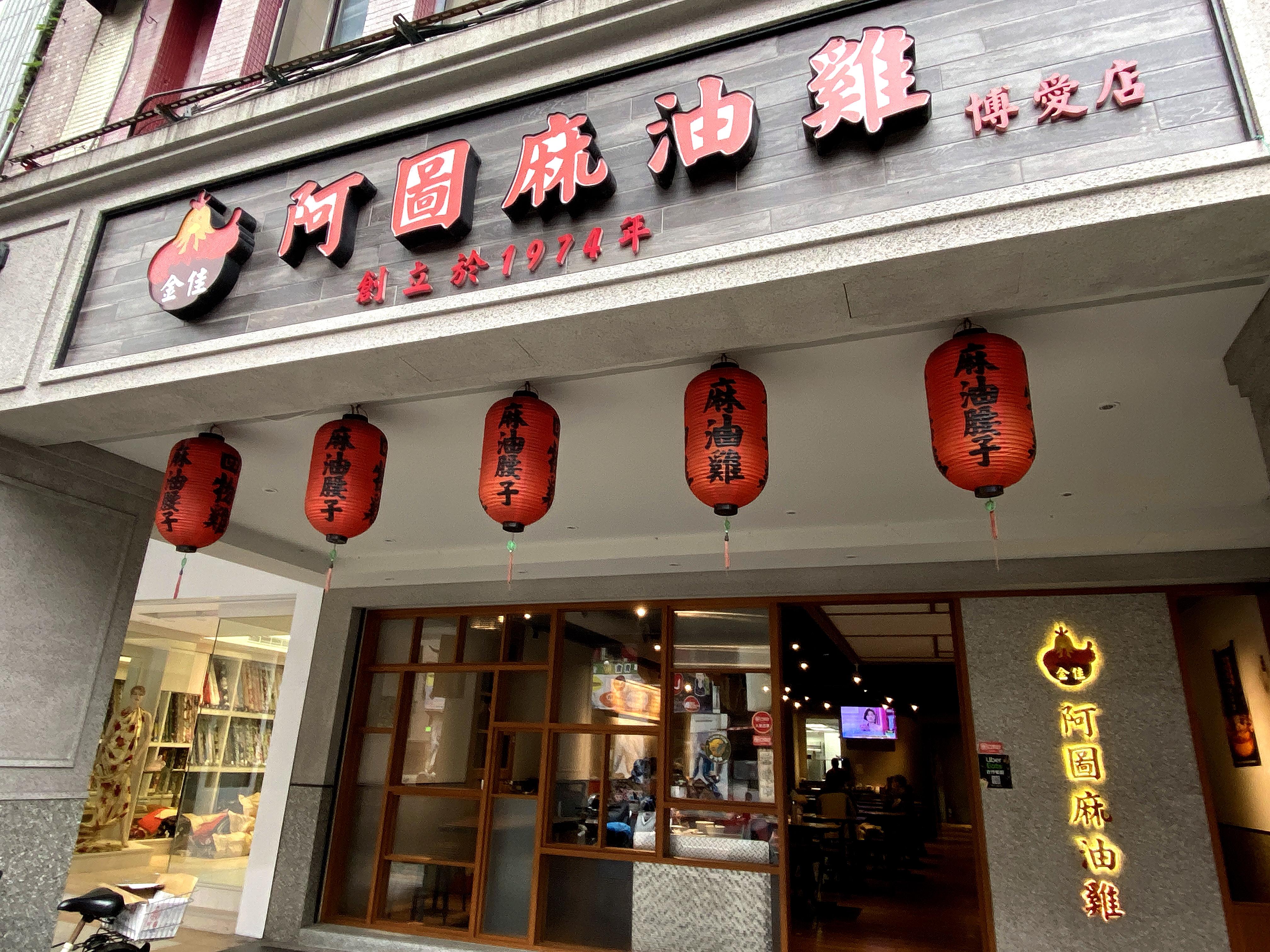 阿圖麻油雞 城中博愛店 林森北路麻油雞老店竟然開了分店