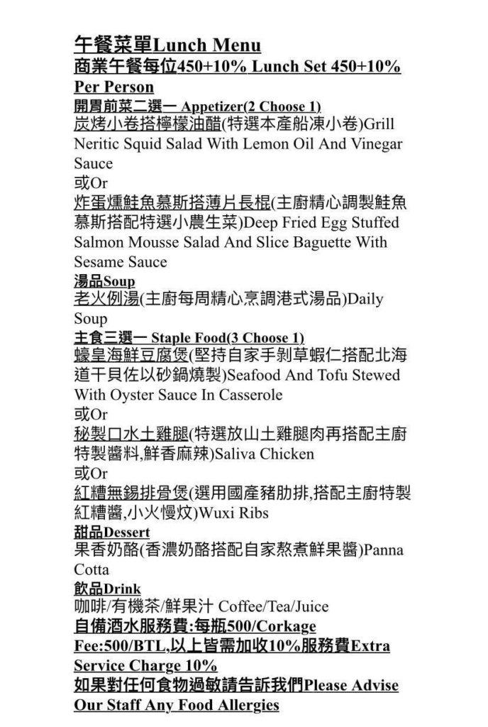 蘭苑私廚午間菜單1