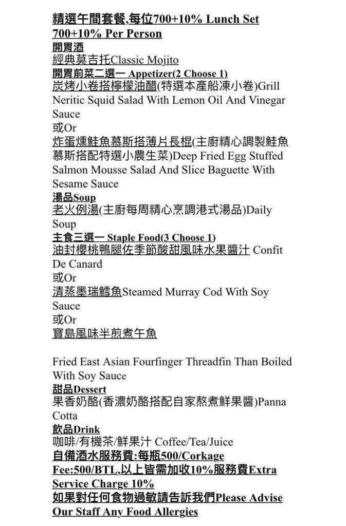 蘭苑私廚午間菜單2