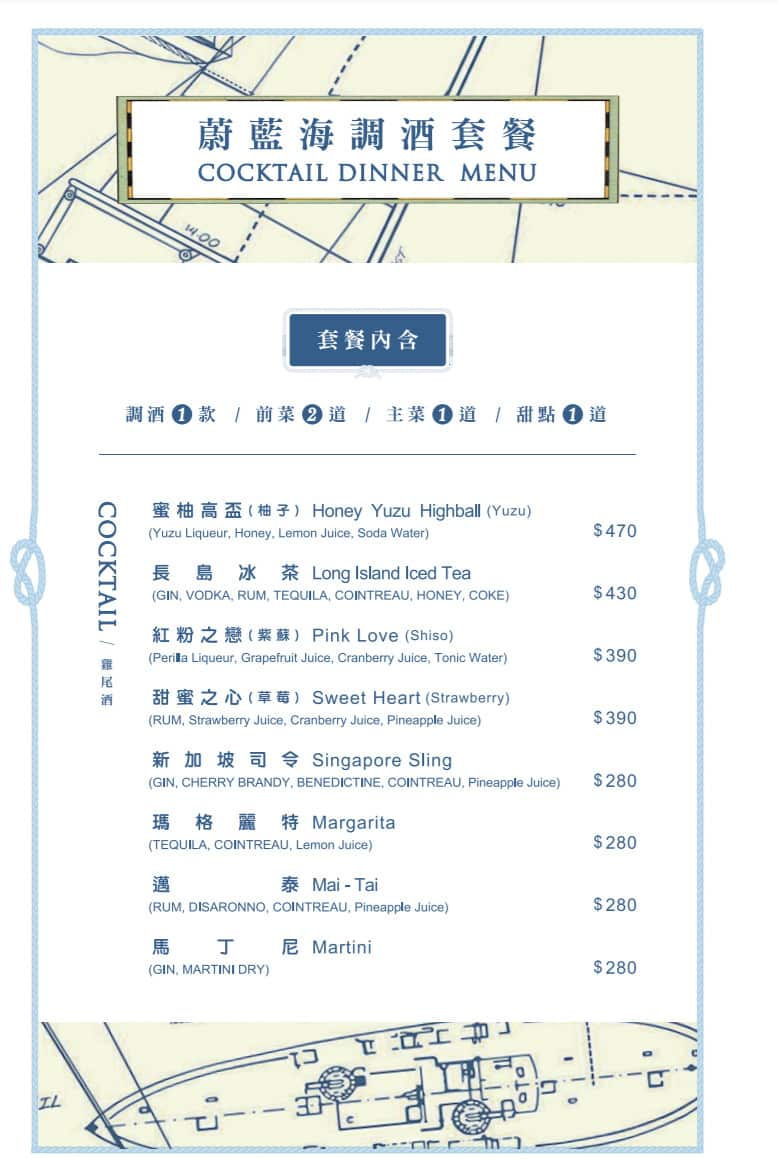 歐華酒店蔚藍海牛排酒吧菜單1
