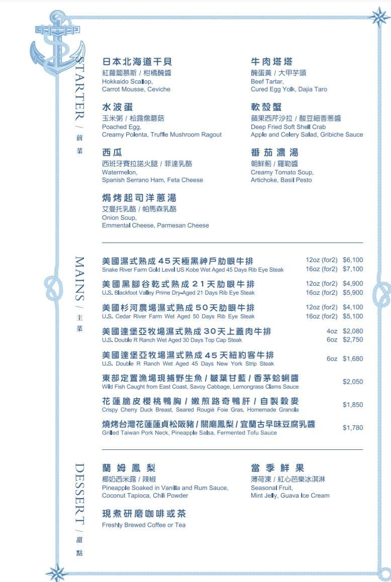 歐華酒店蔚藍海牛排酒吧菜單2