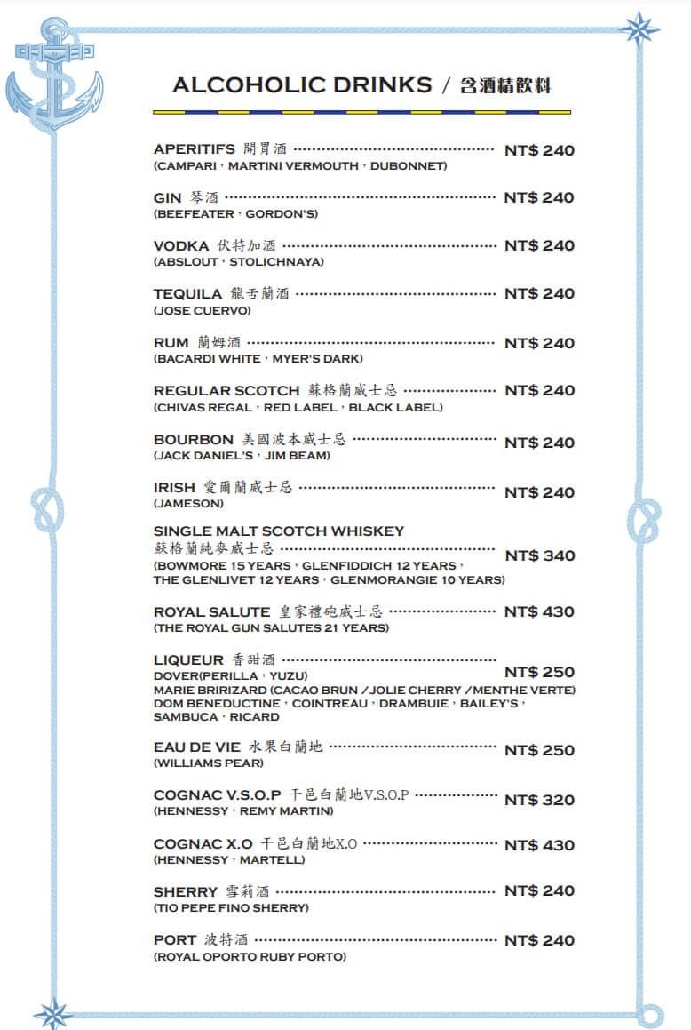 歐華酒店蔚藍海牛排酒吧菜單3