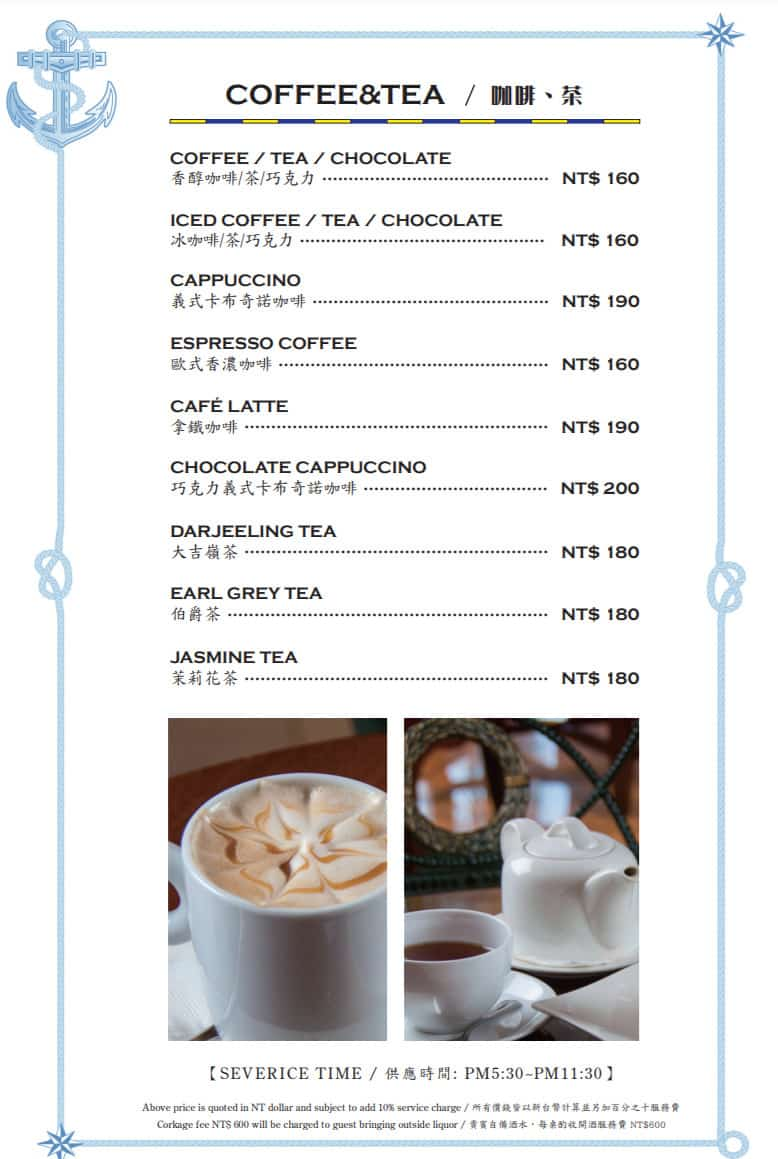 歐華酒店蔚藍海牛排酒吧菜單5
